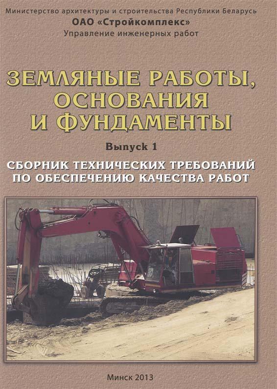 Земляные работы, основания и фундаменты