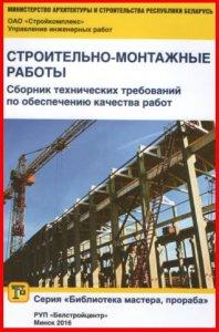 СТРОИТЕЛЬНО-МОНТАЖНЫЕ РАБОТЫ. Сборник технических требований по обеспечению качества работ